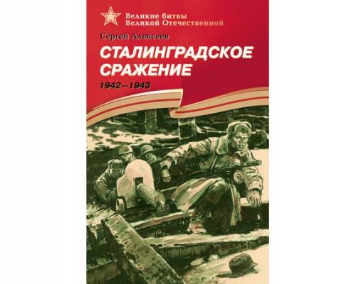 Великие битвы Великой Отечественной Алексеев. Сталинградское сражение