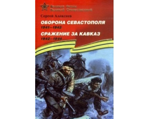 Великие битвы Великой Отечественной Алексеев. Оборона Севастополя Сражение за Кавказ