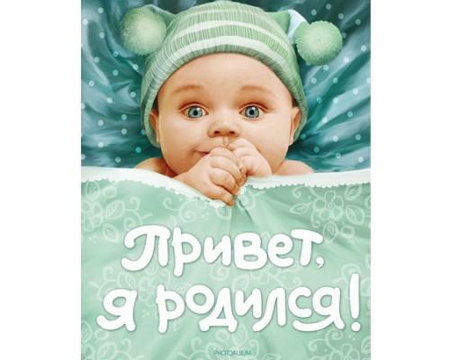 Привет, я родился! (зеленый)
