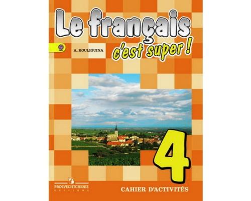 Рабочая тетрадь Твой друг французский язык 4 класс Кулигина