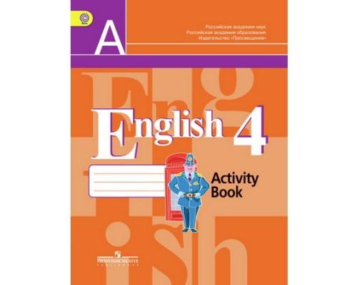 Рабочая тетрадь Английский язык 4 класс Кузовлев ФГОС